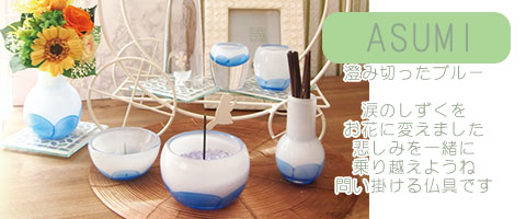 kawaii かわいい仏具 赤ちゃんの仏具 子供の仏具 通販
