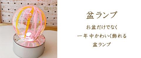 盆ランプ かわいい仏具 かわいい仏壇 盆提灯 お盆飾り方 こどもの盆提灯 赤ちゃんの盆提灯 水子供養 灯りの供養 新盆