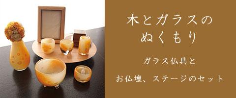 かわいい仏壇 かわいい仏具 子供の仏壇 赤ちゃんの仏壇 水子供養 仏具小物