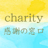 こども病院 チャリティ 寄付活動 グリーフケア 天使ママ 感謝の窓口 ホスピタルアート