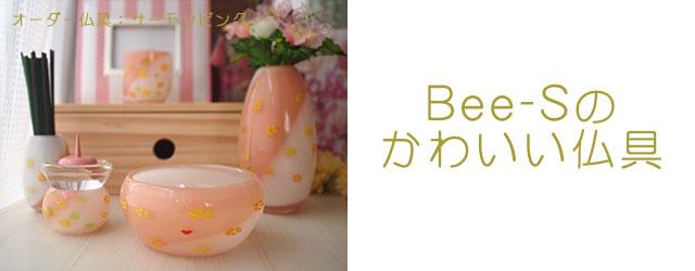 かわいい仏具 こども仏壇 仏壇小物 水子供養 赤ちゃん仏具