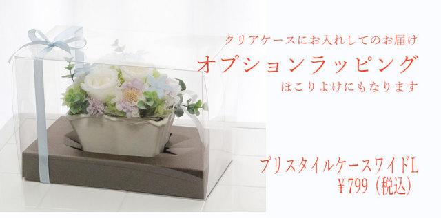 仏花 ガラス仏具 プリザーブドフラワー あかちゃんのための仏花
