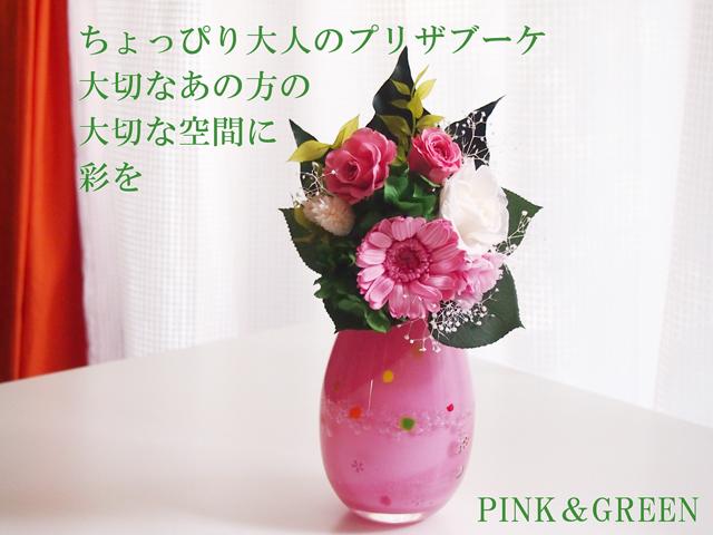 仏具通販 仏花通販 赤ちゃんのお仏花 プリザーブドフラワー