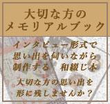 メモリアルブック 故人史