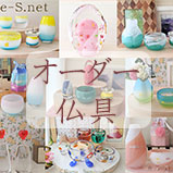 オーダー仏具 ガラス仏具 クリスタル仏具 手作り仏具 かわいい仏具 仏具小物 制作事例 供養 子ども 赤ちゃん