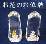 かわいい位牌 かわいい仏壇 こども仏壇 おしゃれ位牌 ガラス仏具 天使ママ 小物