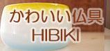 かわいい仏具セット ガラス仏具 死産 赤ちゃん 水子供養 子供 手作り オーダー 仏具小物 手元供養 制作事例 通販