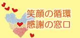 チャリティ pan-darin ワラオケ こども病院 長野 千葉 ワークショップ グリーフケア 天使ママ 感謝の窓口 闘病 死別