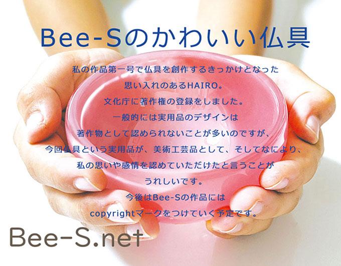著作権 Bee-S かわいい仏具 HAIRO ピンクの仏具 かわいい仏壇 仏具小物 仏具セット こども仏具 赤ちゃん仏具 グリーフケア