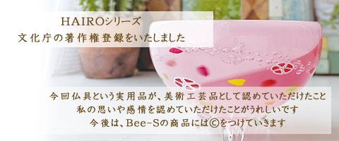 著作権取得 Bee-S ガラス仏具 HAIRO ピンクの仏具 かわいい仏具 おしゃれ仏具 かわいい仏壇 仏具飾り方 仏具小物